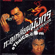 Century of The Dragon [ VCD ]