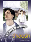 Thai Novel : Jum Luey Ruk