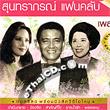 Karaoke VCD : Soontaraporn Fanclub - Pleng Koo