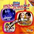 Karaoke VCD : Grammy - Pleng Hot Lakorn Hit - Vol.2