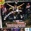 Concert Karaoke : Carabao - Ruam Hit 25 Pee - Bao Benjapes