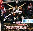 Concert VCDs : Carabao - Ruam Hit 25 Pee - Bao Benjapes