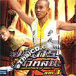 Martial Arts of Shaolin Part.3 [ VCD ]