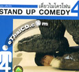 Note Udom : One Stand Up Comedy 4 - Diew 4