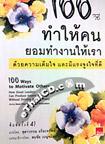 Thai Novel : 100 Witee Tum Hai Kon Yorm Tum Ngarn Hai Rao
