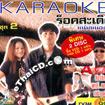 CD + Karaoke VCD : Rock Saderd - Noom nong hee