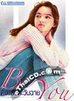 Thai Novel : Be you...Dung Saeng Tawun Chai