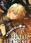 Thai Novel : Kum Sarb Mae Mod Ratree Vol.1