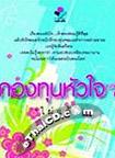 Thai Novel : Gong Tun Hua Jai Vol.1