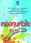 Thai Novel : Gong Tun Hua Jai Vol.2