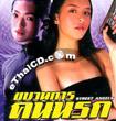 Street Angels [ VCD ]