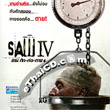 Saw IV (English soundtrack) [ VCD ]