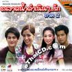 Karaoke VCD : OST - Tarad Narm Dum Nern Ruk Part.2