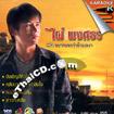 Karaoke VCD : Phai Pongsathorn Vol.3 - Yhark Bork Wah Ai Ngao