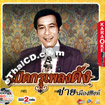 Karaoke VCD : Chai Muangsing & Yodruk Salukjai - Perd Gru Pleng Dung