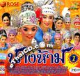 Li-kay : Sornram Nampetch - Nang harm - Vol.1