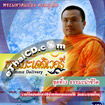 VCD : Dhumma Delivery Vol.13