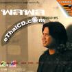 Karaoke VCD : Pa-la-pol - Pleng Ruk Pleng Lakorn