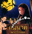 Thai Animation : Maenark Prakanong [ VCD ]