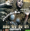 Captivity (English soundtrack) [ VCD ]
