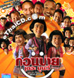 Kon Bai The Movie [ VCD ]