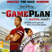 The Game Plan (English soundtrack) [ VCD ]