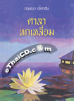 Thai Novel : Sala Hok Liam