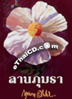 Thai Novel : Lan Pum Ma ra