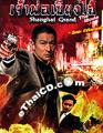 Shanghai Grand [ DVD ]