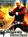 Once Upon A Time in China & America [ DVD ]