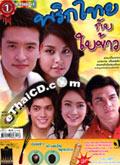 'Prik Thai Kub Bai Kaaw' lakorn magazine (Darapappayon)