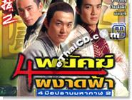 HK serie : Four Famous Agents - Box 1
