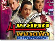 HK serie : Four Famous Agents - Box 2