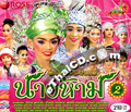 Li-kay : Sornram Nampetch - Nang harm - Vol.2