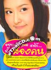 Book : Yark Keb (Tom) Thur Wai Tung Song Khon