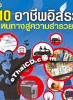 Book : 10 Archeep Issara Hon Tang Soo Kwam Rum Ruay