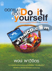 Book : Do it yourself