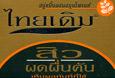 Thai Derm : Herbal Turmeric Soap