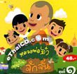 Thai Animation : Jukkajan Village - Vol.1-2