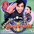 Thai TV serie : Poo Gorng Jao Saney - set #5