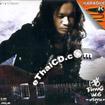 Karaoke VCD : Sue Thanapol - Vol. 6 - Tawee Koon
