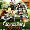 Karaoke VCD : OST - Pid Term Yai Hua Jai Wah Woon