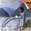 Karaoke VCD : Aod Kiriboon - Kalakrung Nueng Khong Kwarm Ruk Vol.4
