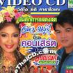 Concert VCD : Dao Mayuree vs. Chainarong Malakum in concert