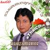 Karaoke VCD : Tanin Intarathep - Ruam Pleng Amata Look Krung Vol.3