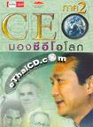 Book : CEO Mong CEO Loke # 2