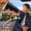Karaoke VCD : Monkan Kankoon - Vol.3 - Sarng Fun Duay Gun Bor