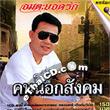 Karaoke VCD : Yodruk Salukjai - Kon Nork Sungkom
