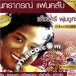 Karaoke VCD : Soontaraporn Fanclub - Pensri Poomchoosri