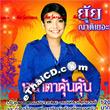 Karaoke VCD : Yui Yardyer - Nah Tar Koon Koon